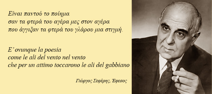 "Risultati del I Premio Internazionale di poesia e narrativa ""Jorgos Seferis"" – Αποτελέσματα του A' Λογοτεχνικού Διαγωνισμού ποίησης και διηγήματος ""Γιώργος Σεφέρης"""