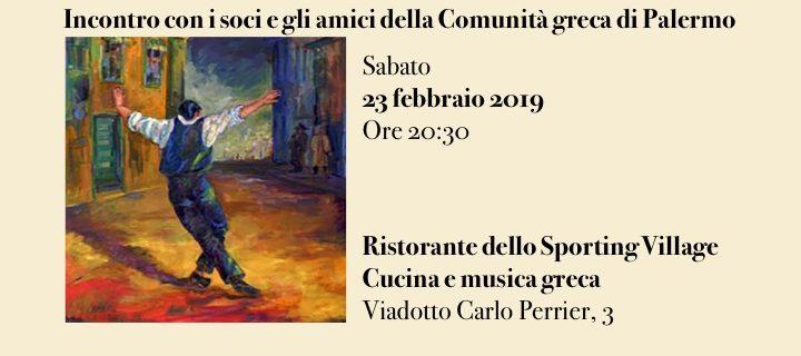 Festa annuale della Comunità – Taglio della Vassilopita